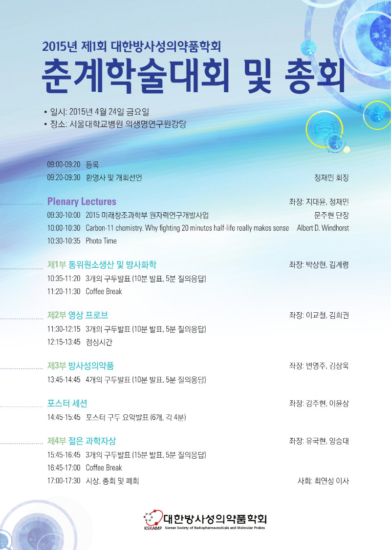 방사선의약품_15춘계_포스터_4-1.jpg